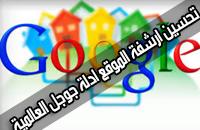 مجموعة من أدلة جوجل المهمة في تحسين ارشفة موقعك وتقويتها لدى محرك جوجل 14374011