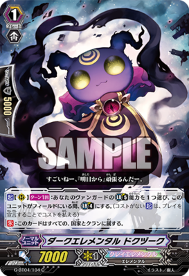 Ruling Dark Elemental, Dokuzurk G-bt0410