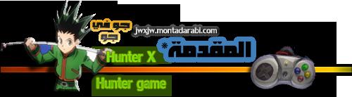 تحميل لعبة hunter x hunter على الكوميوتر pc تورنت وروابط مباشرة 1411