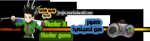 تحميل لعبة hunter x hunter على الكوميوتر pc تورنت وروابط مباشرة 141110