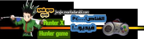 تحميل لعبة hunter x hunter على الكوميوتر pc تورنت وروابط مباشرة 141111