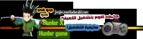 تحميل لعبة hunter x hunter على الكوميوتر pc تورنت وروابط مباشرة 141112