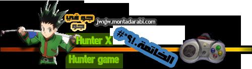 تحميل لعبة hunter x hunter على الكوميوتر pc تورنت وروابط مباشرة 141113