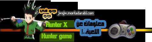 تحميل لعبة hunter x hunter على الكوميوتر pc تورنت وروابط مباشرة 1412