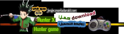 تحميل لعبة hunter x hunter على الكوميوتر pc تورنت وروابط مباشرة Hhh10