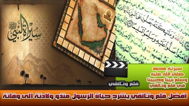 تحميل الفيلم الوثائقي الذي يشرح حياة الرسول من ولادته حتى وفاته Uo_ouo14