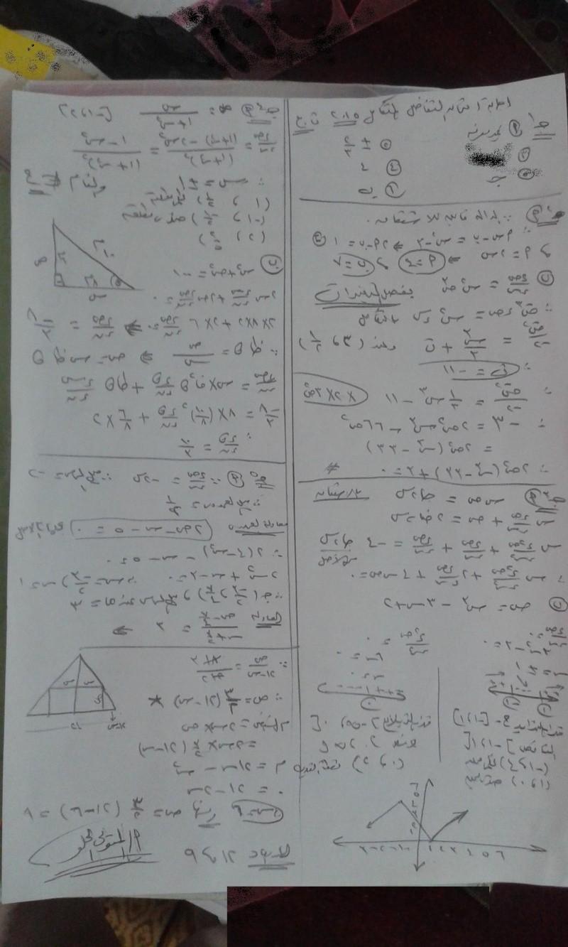 الاجابات النموذجية لامتحان الرياضيات البحتة التفاضل والتكامل الخاص بالثانوية العامة نظام حديث 2015/6/20 راجع حلك فى امتحان التفاضل والتكامل  للثانوية العامة 2015 Io10