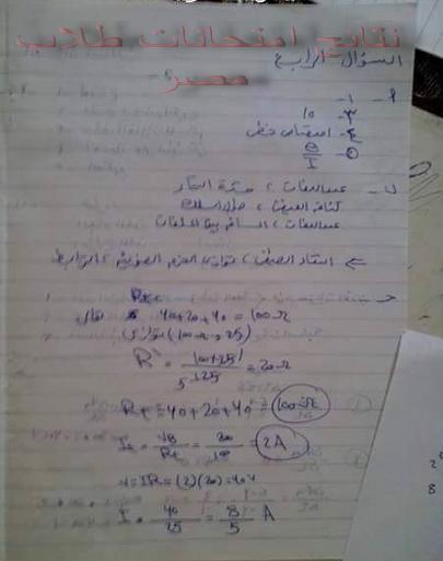 الاجابات النموذجية لامتحان الفيزياء الخاص بالثانوية العامة نظام حديث 2015/6/14 راجع حلك فى امتحان الفيزياء للثانوية العامة 2015 Ph410