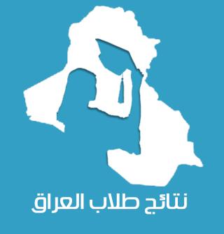 وزارة التربية نتائج الرصافة الثانية امتحانات الثالث المتوسط 2015 Iraqsh10