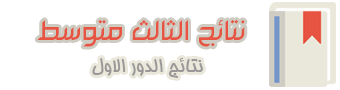 رابط نتيجة الامتحانات الوزارية الثالث المتوسط بغداد الكرخ الاولى 2017 Xdmds10