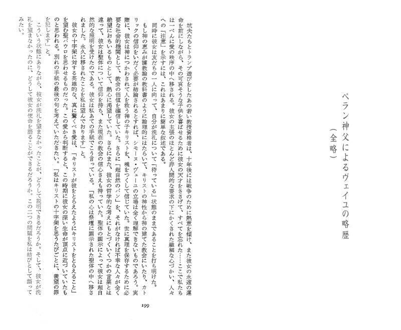 ペラン神父 「神をまちのぞむ」序文(ヴェイユへの反論部分のみ) Dddau_22