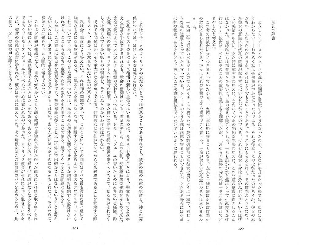 ペラン神父 「神をまちのぞむ」序文(ヴェイユへの反論部分のみ) Dddau_27