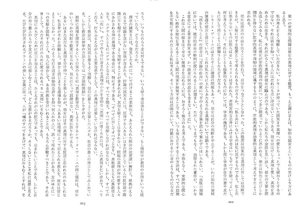 ペラン神父 「神をまちのぞむ」序文(ヴェイユへの反論部分のみ) Dddau_30