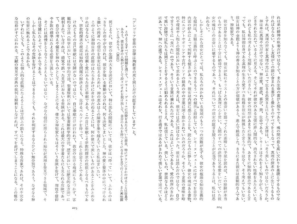 ペラン神父 「神をまちのぞむ」序文(ヴェイユへの反論部分のみ) Dddau_35