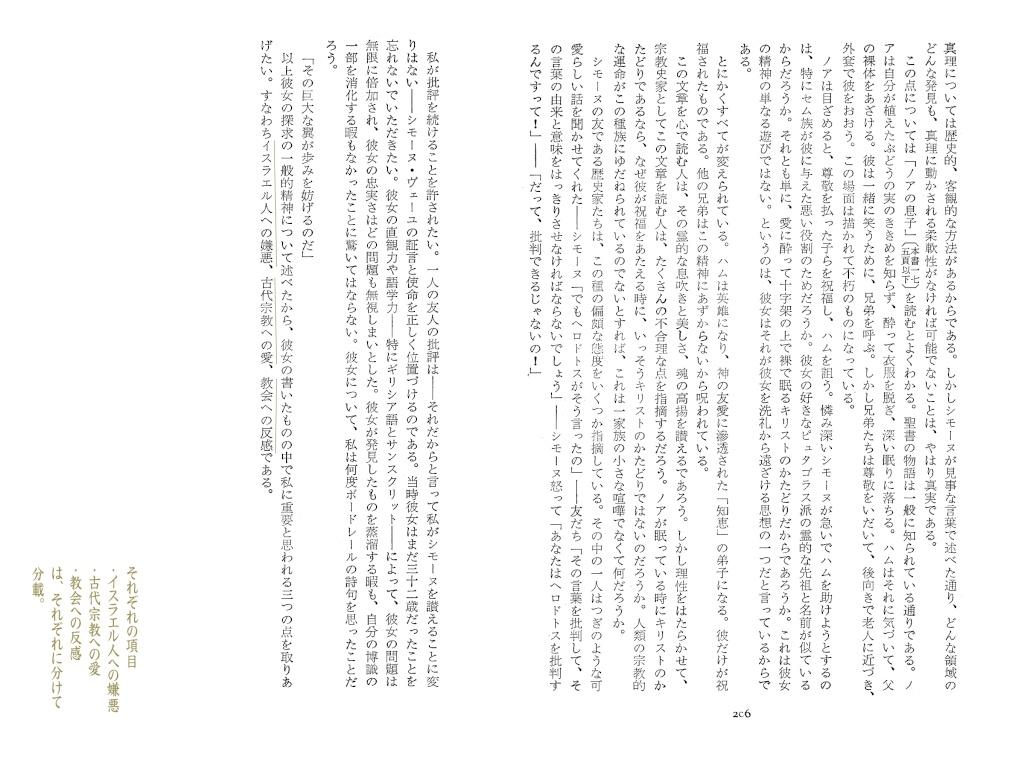 ペラン神父 「神をまちのぞむ」序文(ヴェイユへの反論部分のみ) Dddau_36