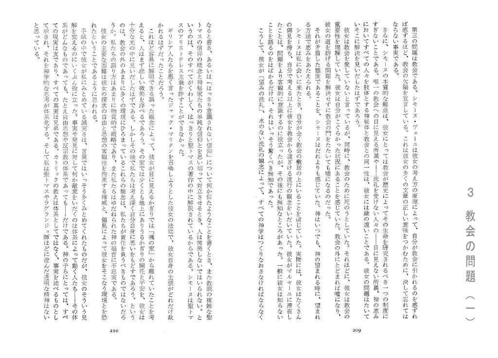 ペラン神父 「神をまちのぞむ」序文(ヴェイユへの反論部分のみ) Dddau_47