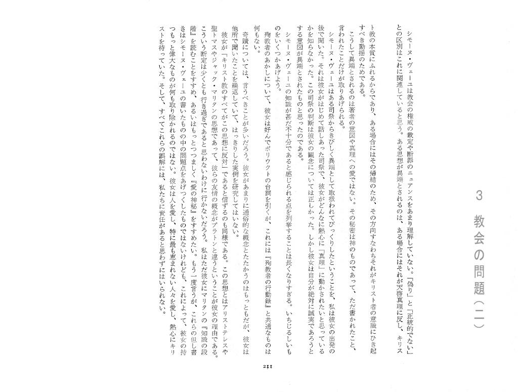 ペラン神父 「神をまちのぞむ」序文(ヴェイユへの反論部分のみ) Dddau_49