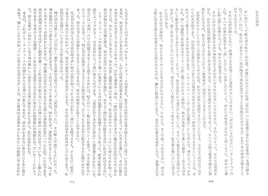 ペラン神父 「神をまちのぞむ」序文(ヴェイユへの反論部分のみ) Dddau_50
