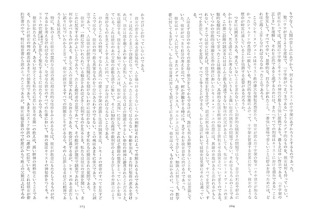 ペラン神父 「神をまちのぞむ」序文(ヴェイユへの反論部分のみ) Dddau_51
