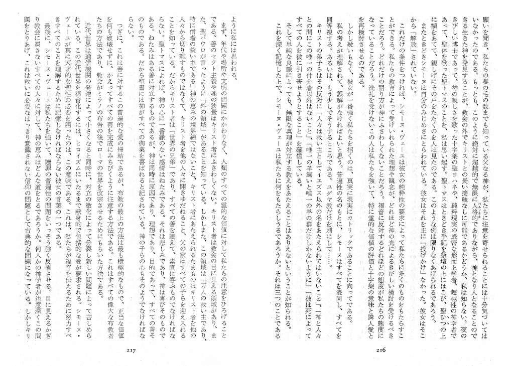 ペラン神父 「神をまちのぞむ」序文(ヴェイユへの反論部分のみ) Dddau_52