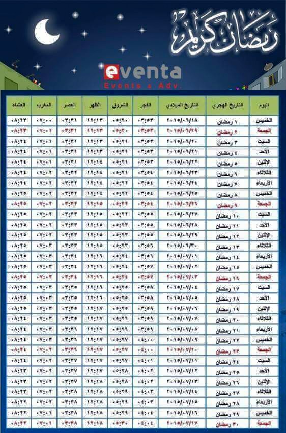 امساكيه شهر رمضان 2015 كل عام وانتم بخير رمضان كريم Odau_o10