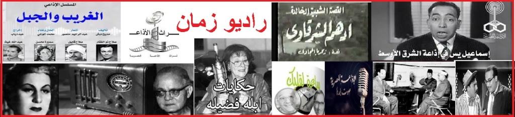 راديو زمان ( راديو القاهرة للتراث الاذاعى )