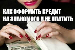 Антикредитные новости I_ou_o10
