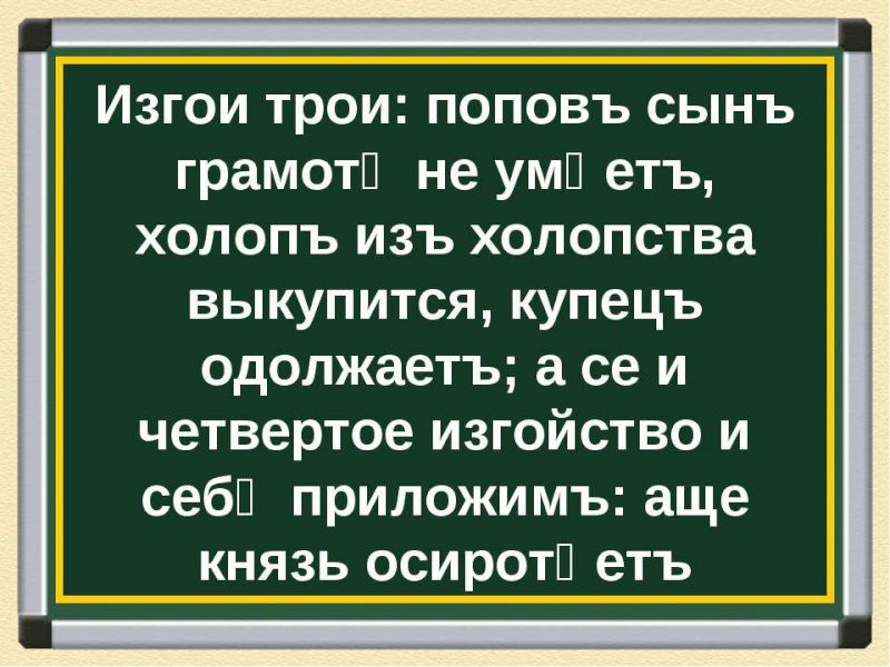 О пауках-ростовщиках, о купцах-изгоях или вся правда о неплательщиках кредитов в Древней Руси Img2110