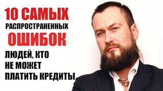 Антикредитный блог Oshibk10