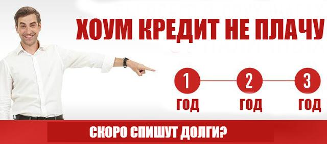 Антикредитный блог Prokre10