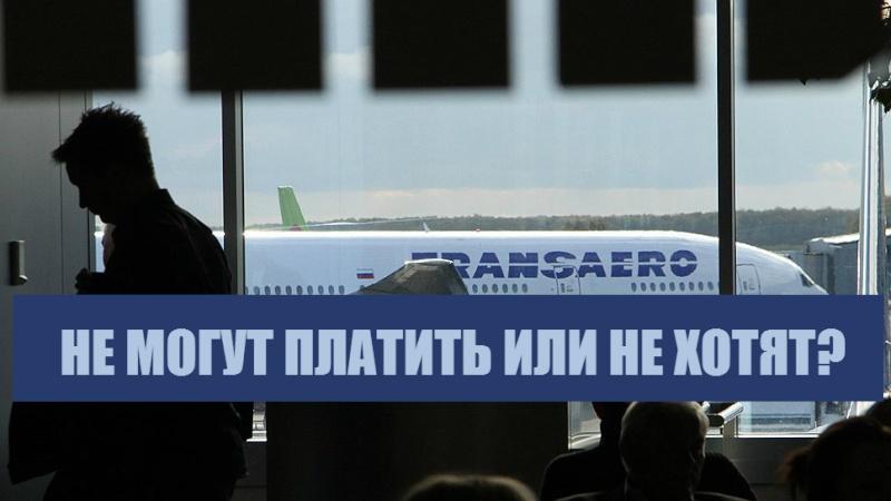 Не могут платить кредит или не хотят платить кредит | Авиакомпании хотят государственных гарантий? Rabkor10