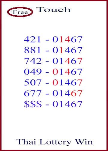 Free Tips 16.8.2558 Free210