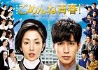 Mizuki no Drama & Tokio Sorafune no Fansub - Portail Gomen_10