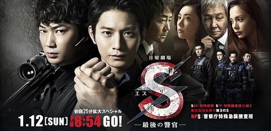 [MnD, J-drama] S ~ Saigo no Keikan (01/10) S_the_11