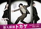 Mizuki no Drama & Tokio Sorafune no Fansub - Portail Sennyu10