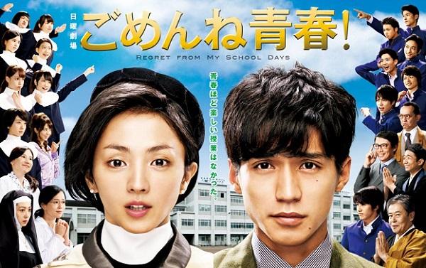 [J-drama] Gomen ne Seishun! / Sorry youth! Sorry_10