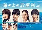 [MnD] Dramas japonais, en cours et terminés Umi1010