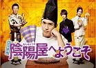 [MnD] Dramas japonais, en cours et terminés Yorozu10