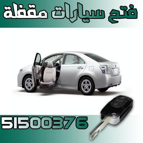 مدونة القفل الكويتي I_a10