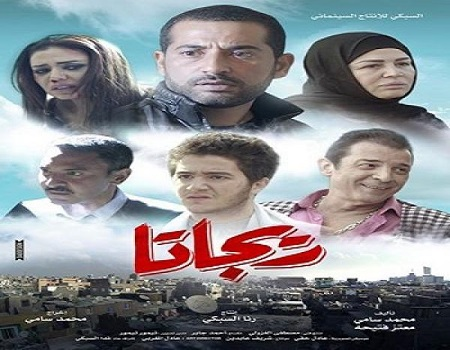 تحميل اغنية امال ماهر - ذكرياتنا من فيلم ريجاتا Mp3  2y3g2j10