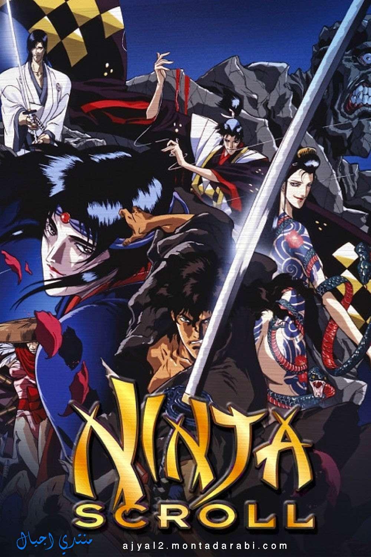 فيلم الأكشن الأنمي Ninja Scroll 1993 مترجم جودة عالية بدون حقوق 8scj3i10