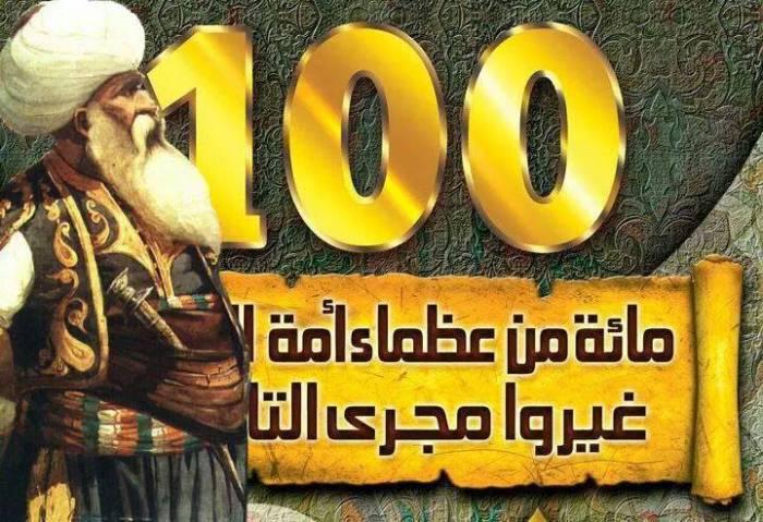 كتاب مائة من عظماء أمة الإسلام غيروا مجرى التاريخ - صفحة 2 W98mak10