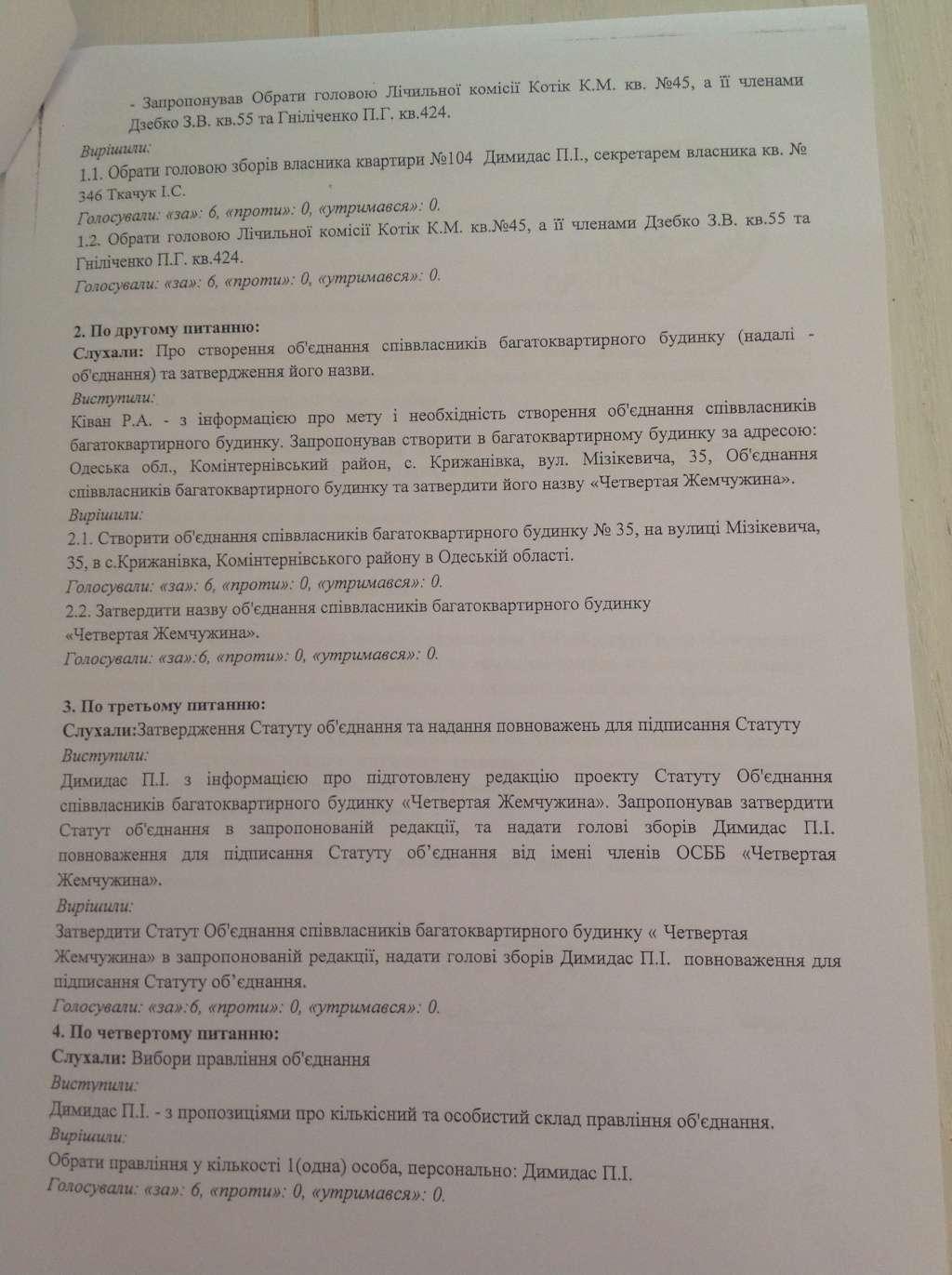 Протокол № 1 210