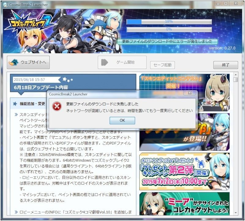 update error Cb2_up11