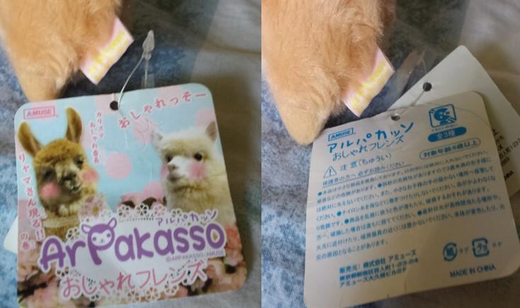 Alpacasso Series Tags  - Page 2 Oshare10