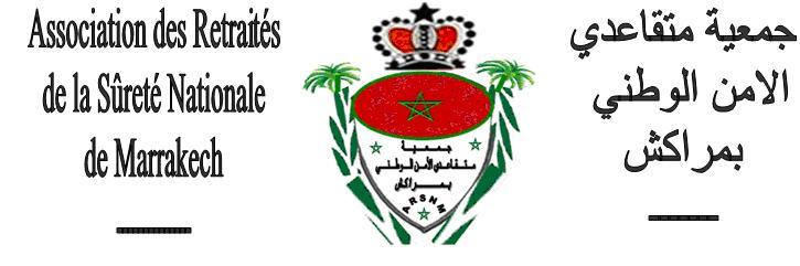 جمعية متقاعدي الامن الوطني بمراكش