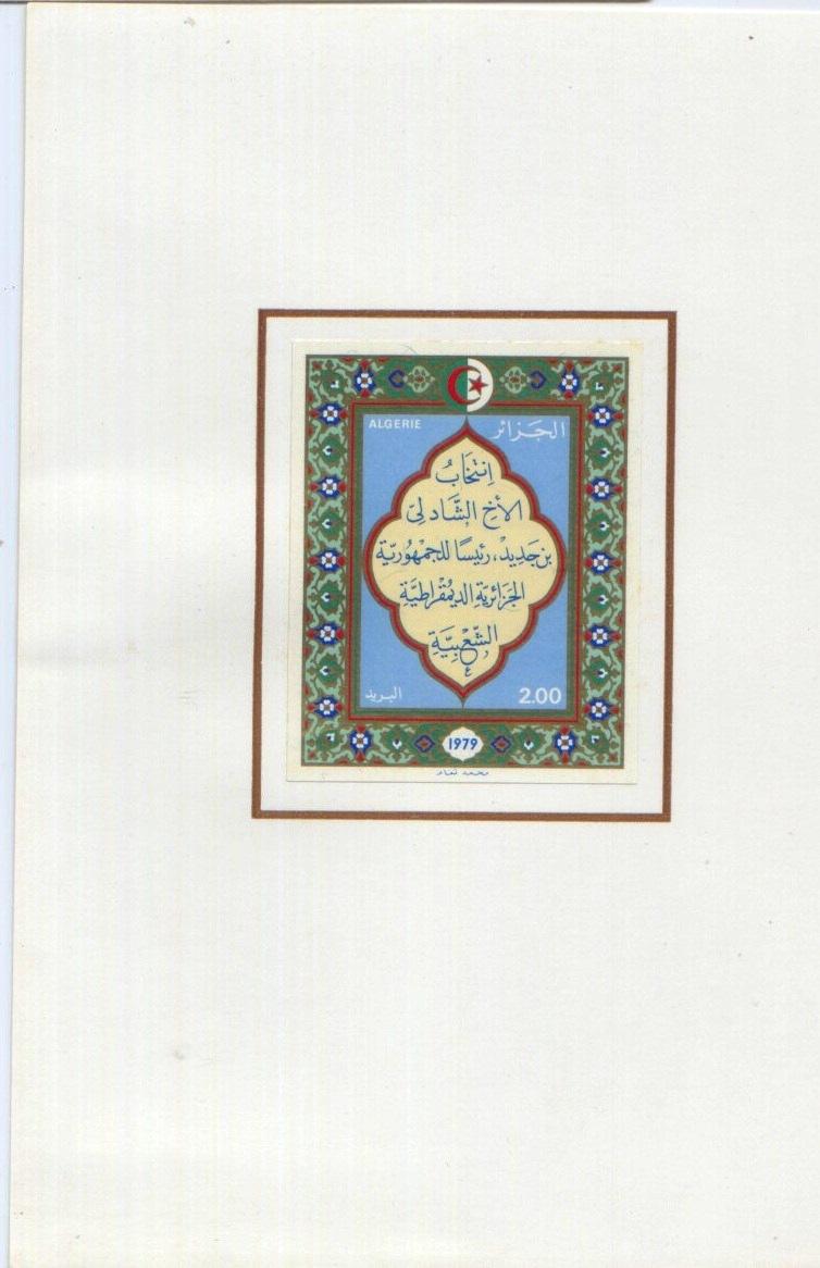 Timbres de collections Algérie Chadli10