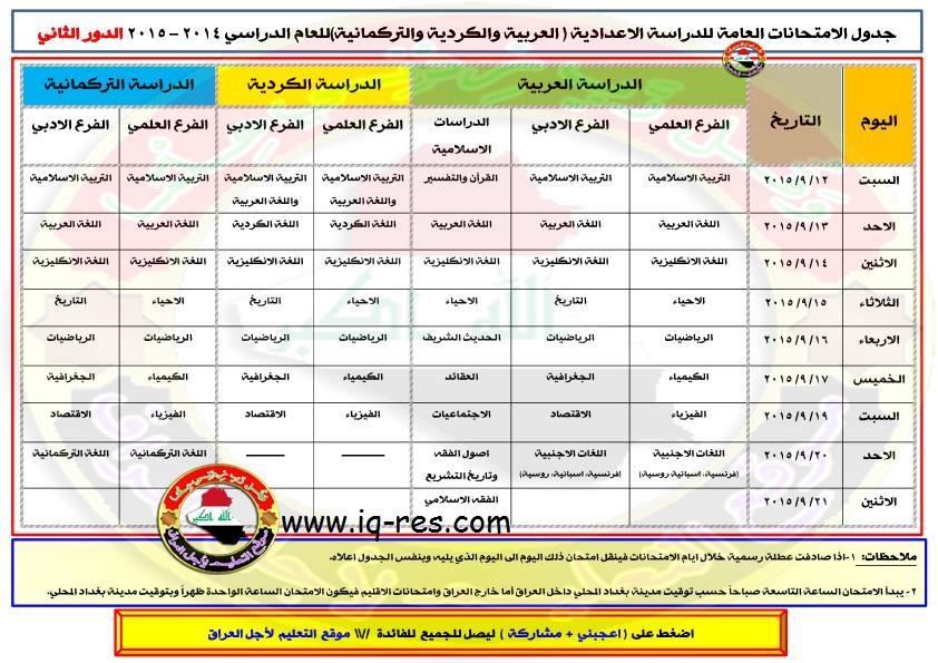 جدول امتحانات الصف السادس الاعدادي الدور الثاني 2015 العربية والكردية والتركمانية 11207310