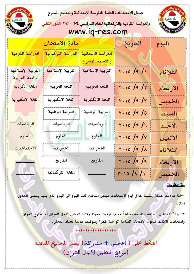 جدول امتحانات الصف السادس الابتدائي الدور الثاني 2015 العربية والكردية والتركمانية 11227710