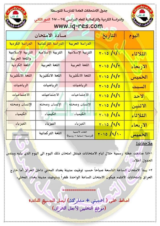 جدول امتحانات الصف الثالث متوسط الدور الثاني 2015 العربية والكردية والتركمانية 11717310